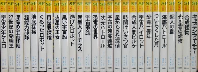 SFこども図書館 岩崎書店