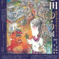 昭和×東京下町セレナーデ 滝田ゆう展