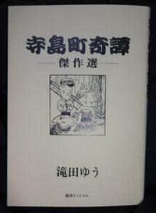寺島町奇譚 傑作選 復刊ドットコム