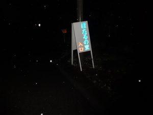 ほっと蛍の里 埼玉県羽生市 ホタル観賞会 入口