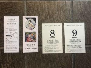 弥生美術館 一条ゆかりトークナイト 整理券