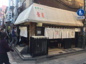 東京 中野 つけ麺 青葉