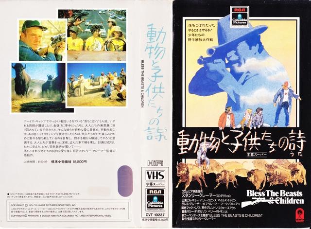動物と子供たちの詩 VHSビデオジャケット