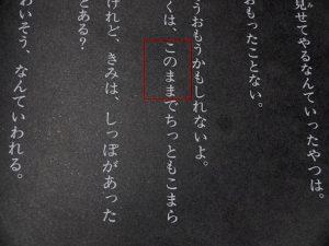 ビビを見た! 復刊ドットコム版 「めくら」表記削除版