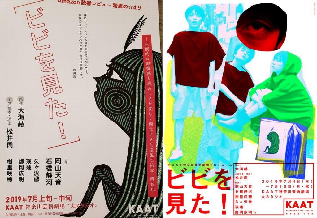 大海赫「ビビを見た!」舞台化 KAAT神奈川芸術劇場