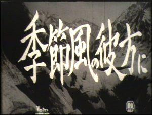 東映チャンネルで「季節風の彼方に」放送