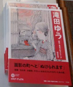 弥生美術館のオリジナル商品はこれだ!「昭和×東京下町セレナーデ 滝田ゆう展」
