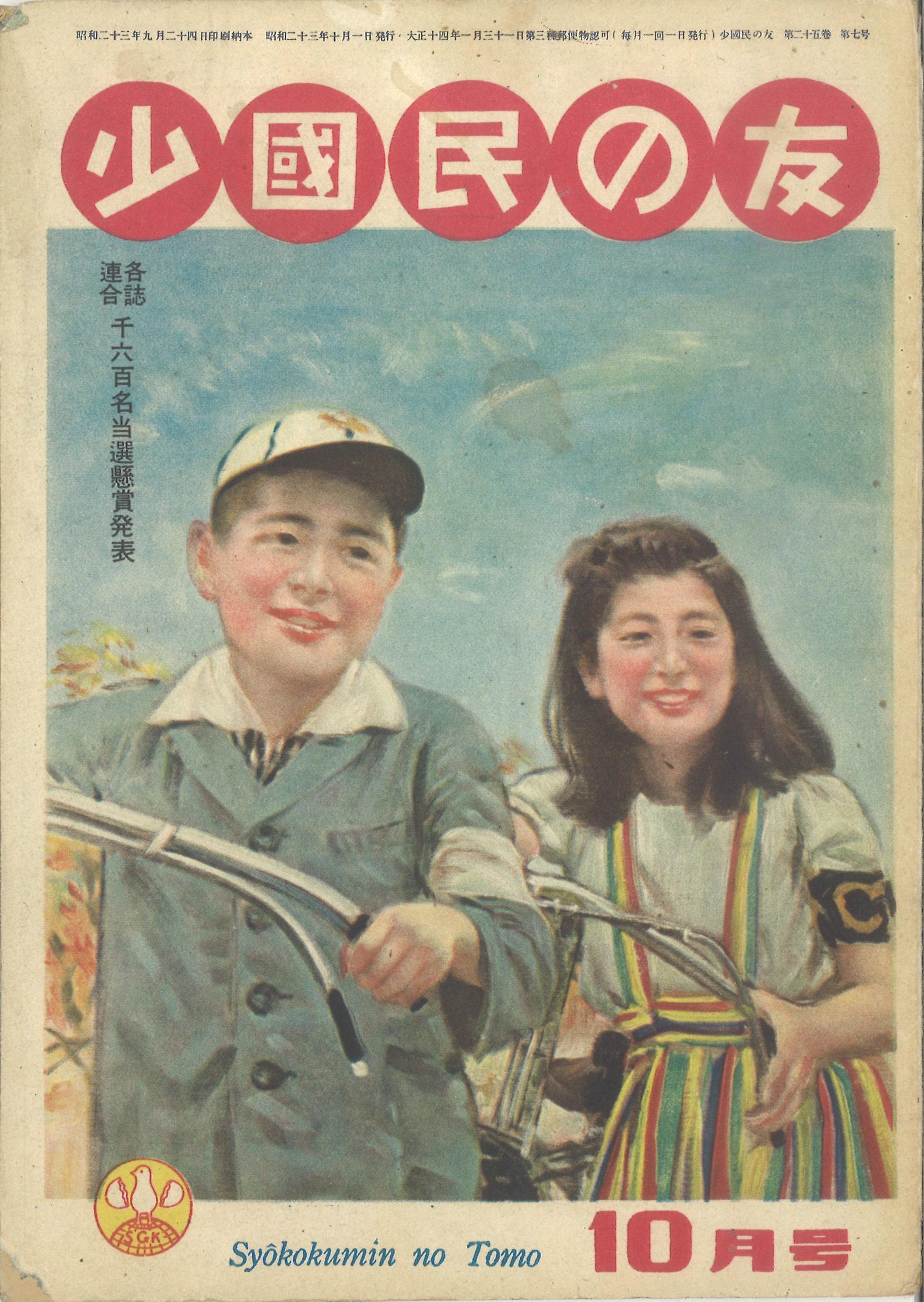 少国民の友 昭和23年10月号 表紙
